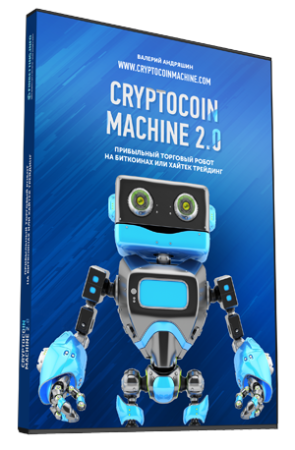 Cryptocoin Machine 2.0